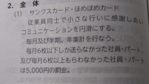 【労働】ブラック企業さん、「サンクスカード」を発行し、同僚から感謝されないと罰金5000円