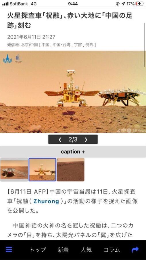 火星探査機の写真を公開 中國(画像あり)