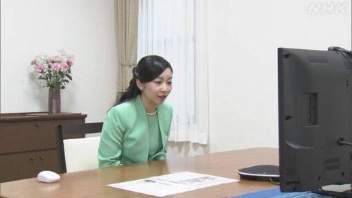 【ニート卒業!】佳子さまのリモート勤務がカワイイと話題に