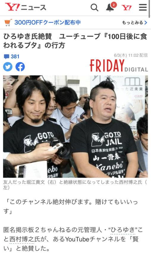 『100日後に食われるブタ』、遂にYahooトップニュースになり大炎上!なお登録者数は日本一伸びてる模様