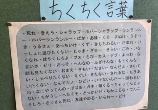 【ランランルー!】小学生のちくちく言葉リスト、酷すぎる