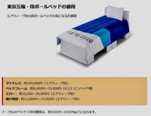 【五輪!】東京オリンピックのダンボールベッドの値段がワロタ