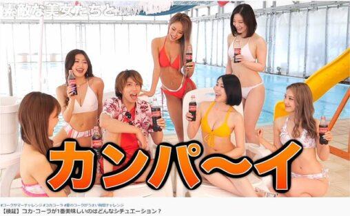 【日本コカ・コーラ】<広告企画が物議>「時代錯誤」と指摘!「水着美女」「JK」でおいしくなる?
