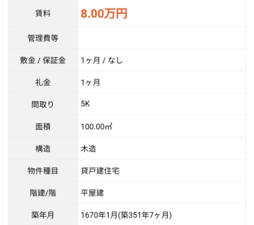 【5K!】京都の賃貸物件、築年数がいくらなんでもやばすぎる