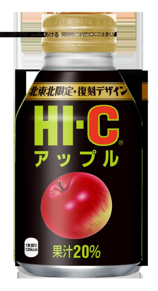 【昭和】「HI-Cアップル」復活www