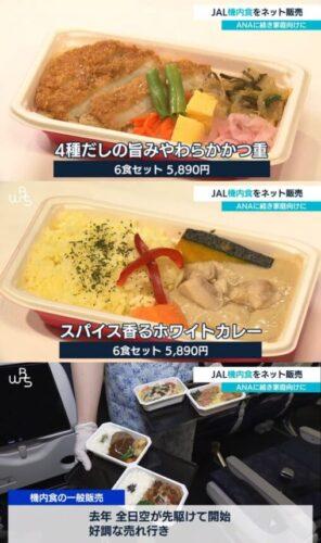 【機内食!】JALさん、弁当屋になる
