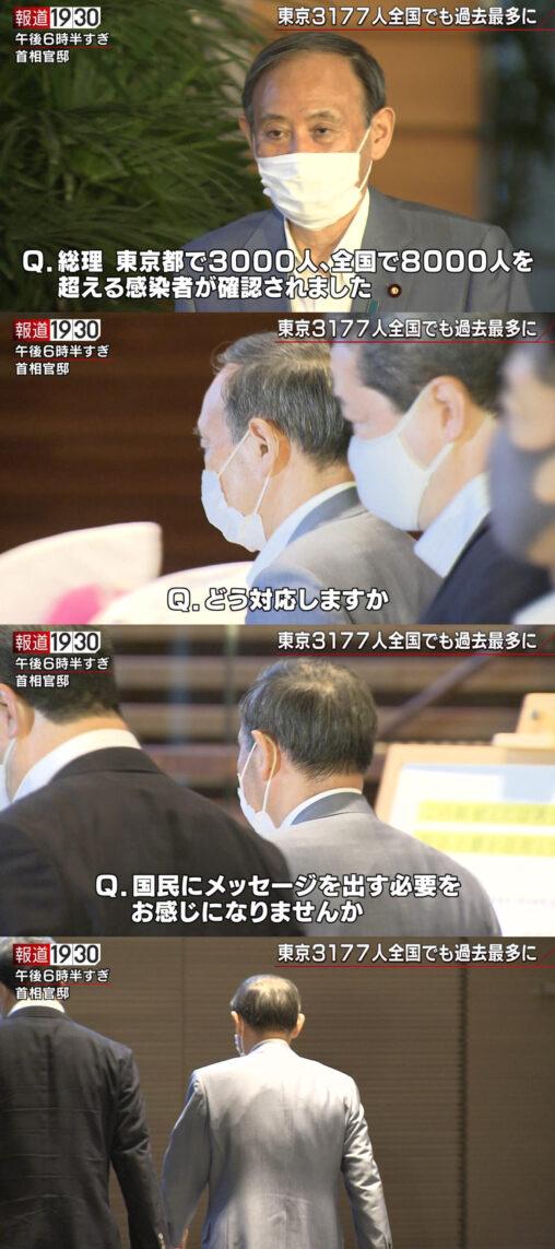 【安心安全!】菅首相、ついに逃亡