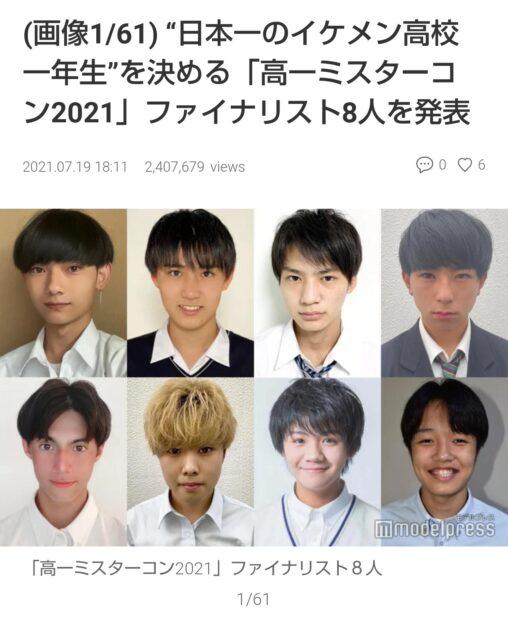 【ジャニ系】日本一のイケメン高校一年生を決める「高一ミスターコン2021」ファイナリスト8人を発表