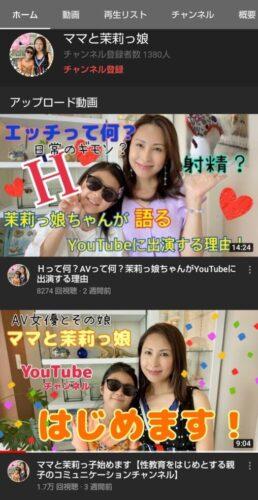 【ママと茉莉っ!】AV女優とその娘の性教育チャンネルがスタート