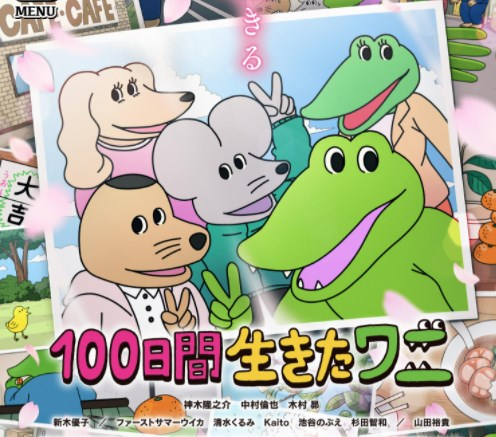 【悲報】9日から公開される「100日間生きたワニ」の予約状況が激ヤバ都内主要映画館がガラガラ