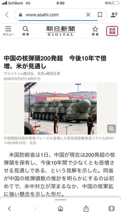日本は中國と戦争したら勝てるの?