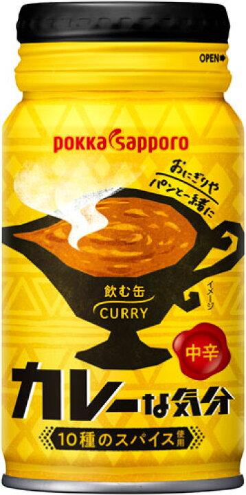 【朗報】缶入り「飲むカレー」コンビニや自販機に登場