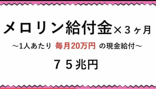 【メロリン!】給付金1人60万円
