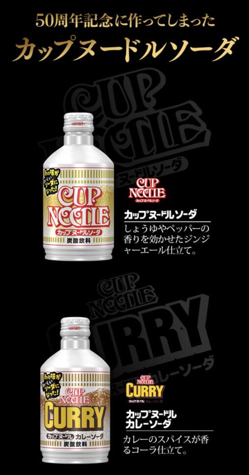 【ソーダ!】日清がカップヌードル50周年を記念してとち狂った商品を開発
